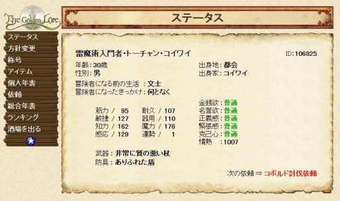 ゴールデンロアとーちゃん3